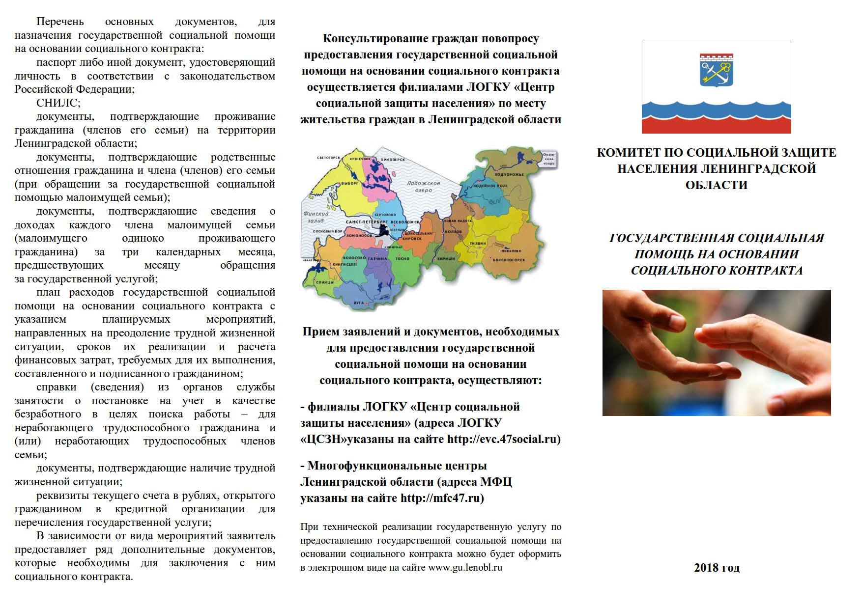 БУКЛЕТ_ГСП-1_1