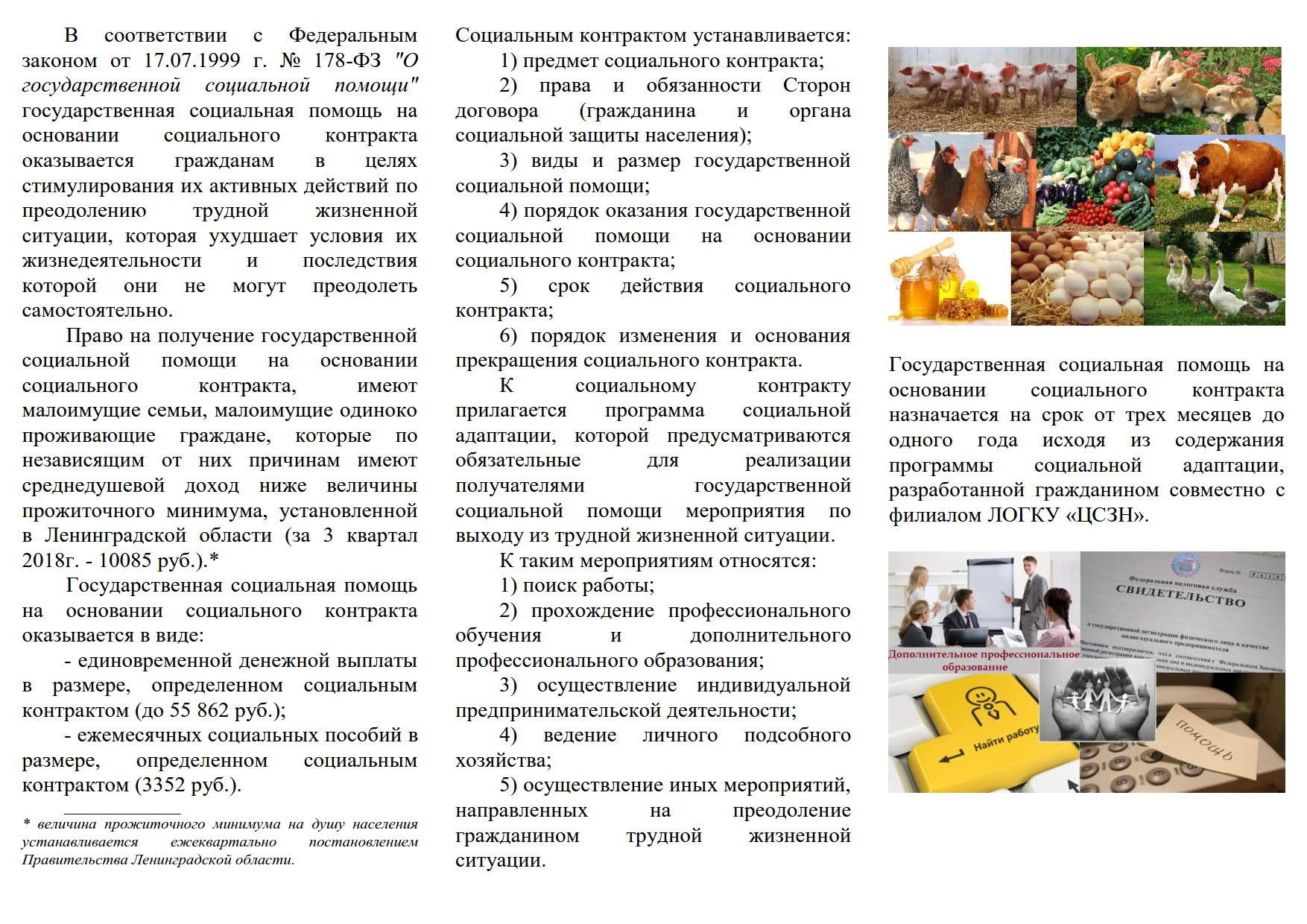 БУКЛЕТ_ГСП-1_2