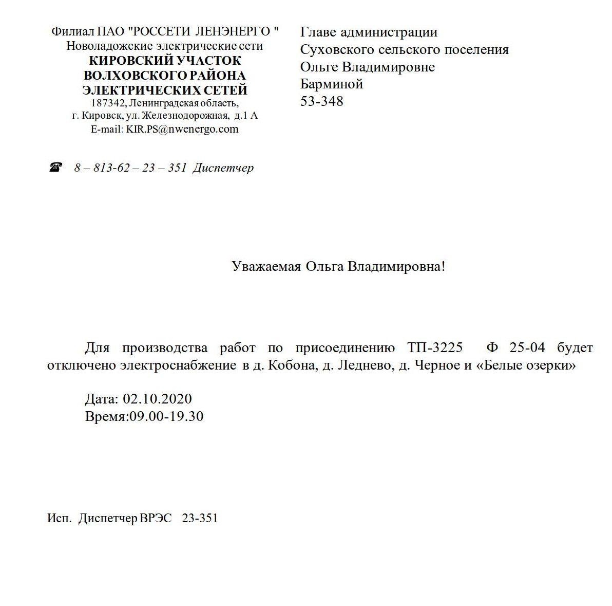 Барминой О.В. Ф 25-04 10кВ на 23.09.20г._1