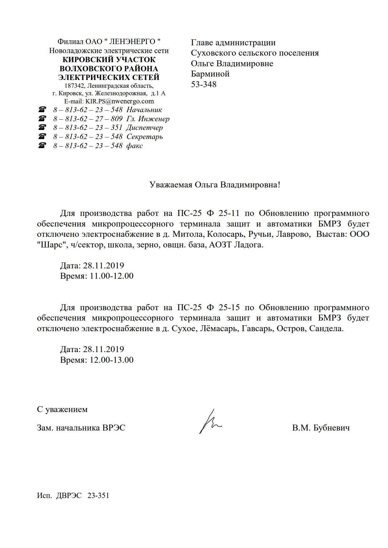 Барминой О.В. Ф 25-11, 15 10кВ_1