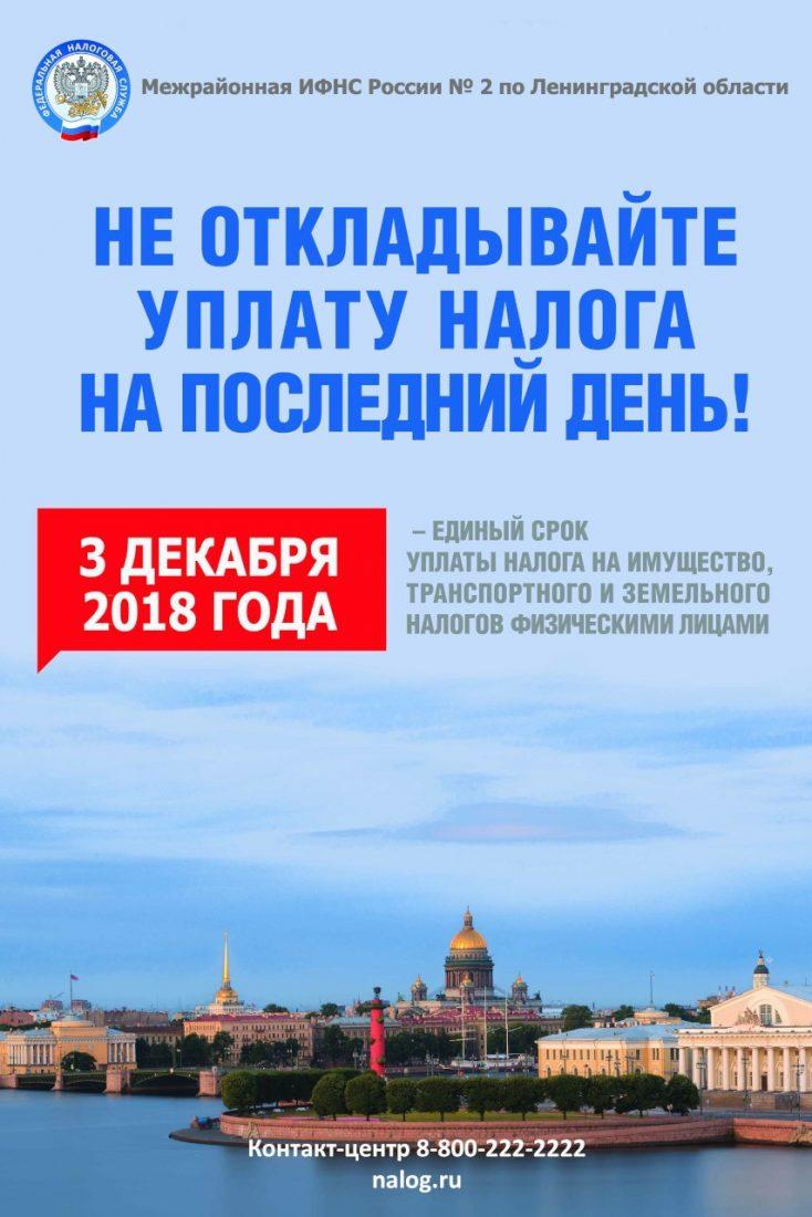 Межрайонная_ФНС_России