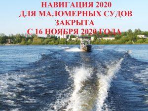 НАВИГАЦИЯ 2020 ЗАКРЫТА