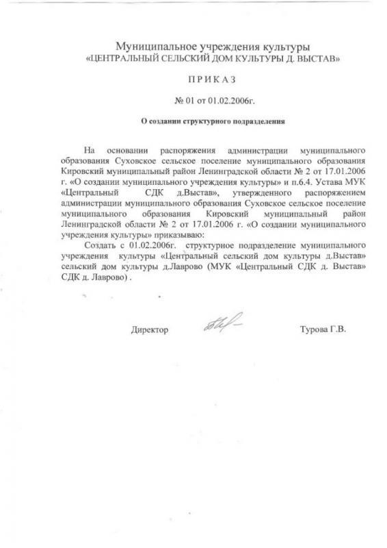 НПА МУК ЦСДК д. Выстав_1_1
