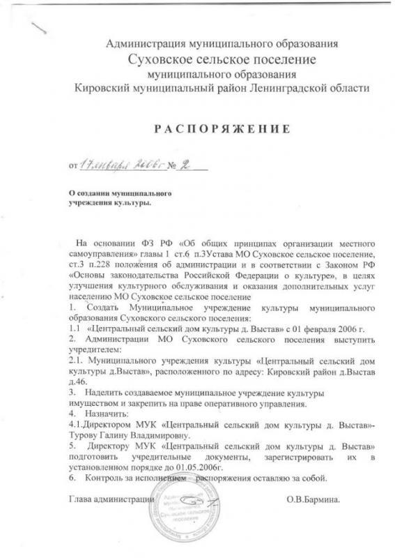 НПА МУК ЦСДК д. Выстав_2_1