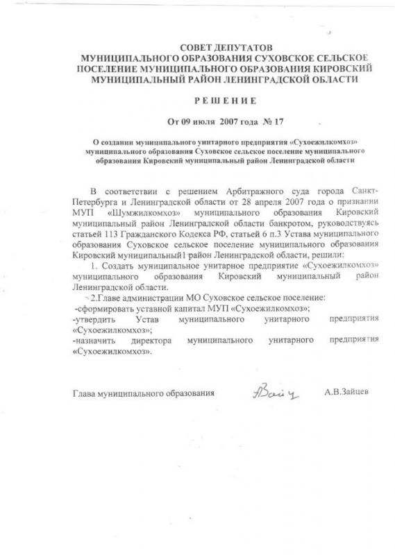 НПА о создании МУП СухоеЖКХ_1_1