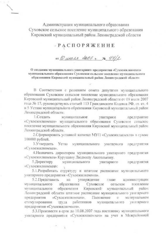 НПА о создании МУП СухоеЖКХ_2_1