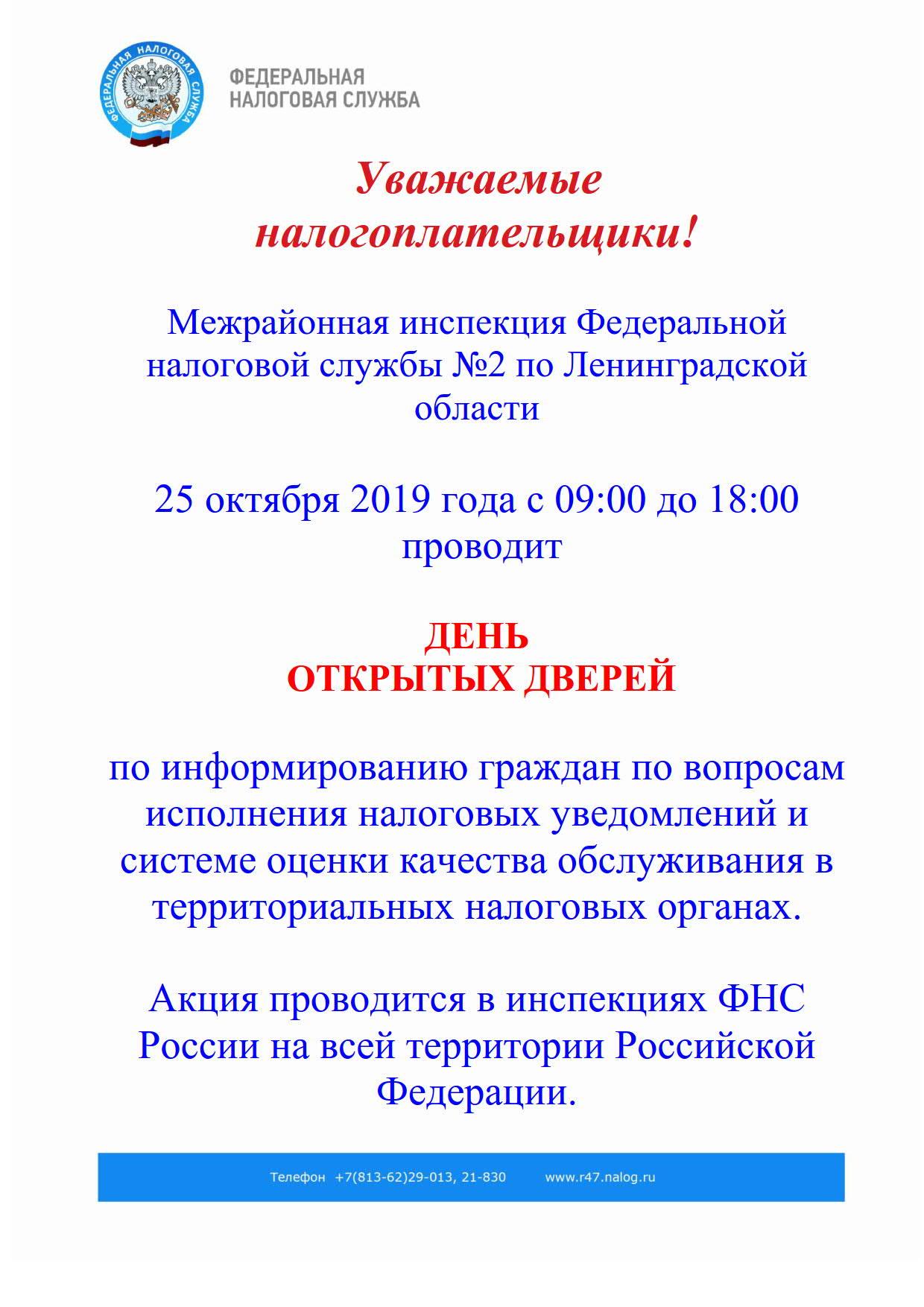 ОБЪЯВЛЕНИЕ О ДОД окт_1