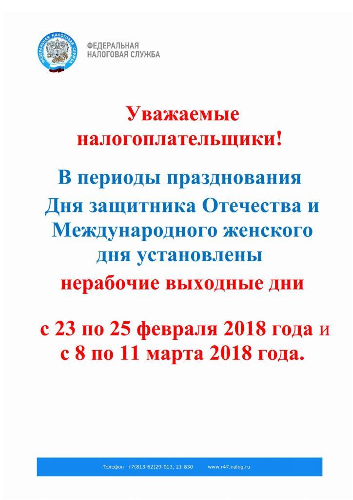 ОБЪЯВЛЕНИЕ О выходных днях_1
