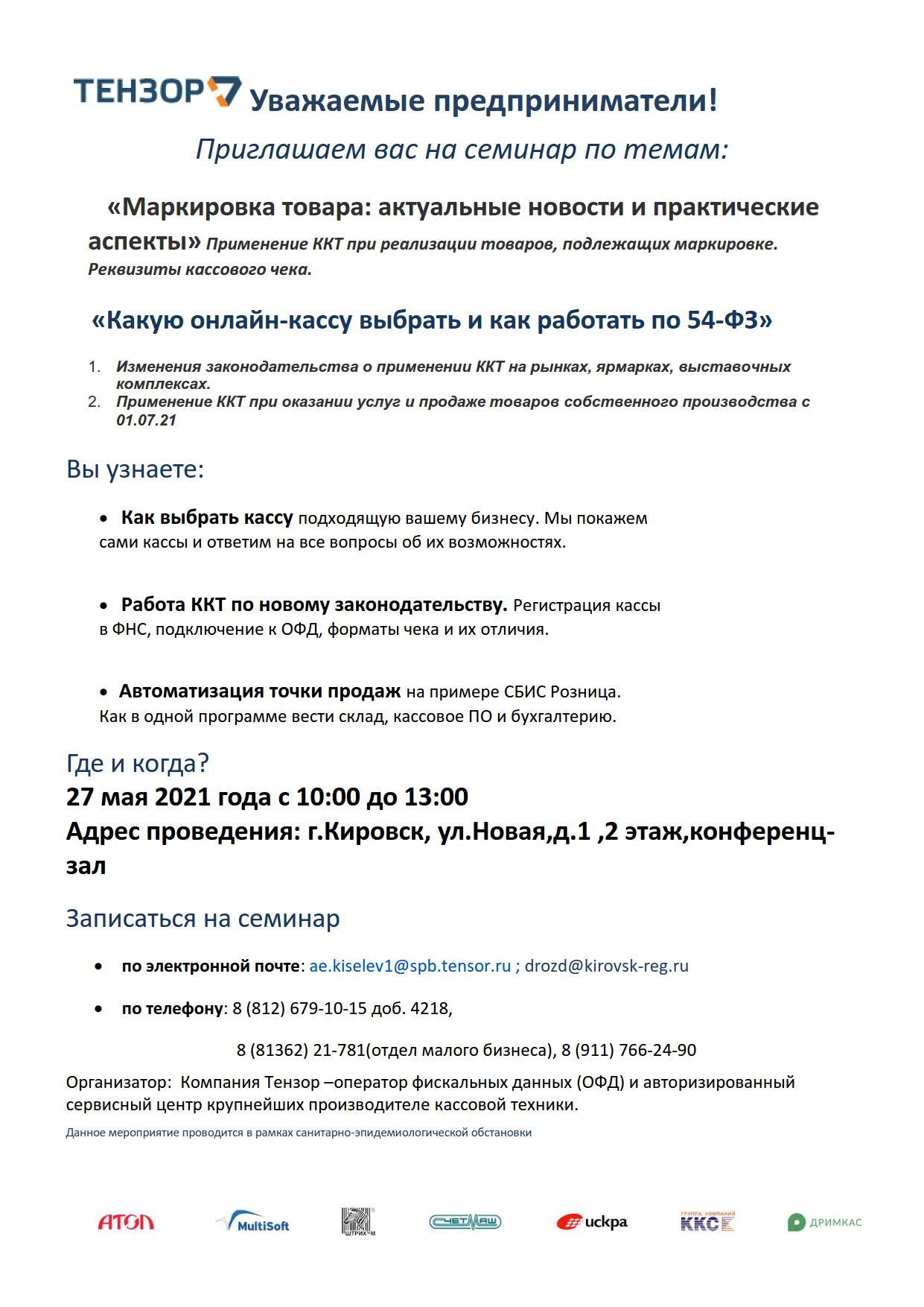 Приглашение на семинар 27.05.2021 (2)-2_1