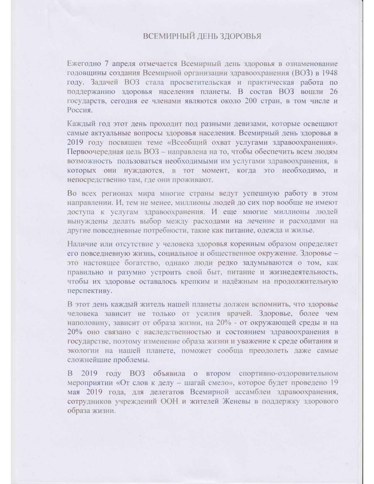 Роспотребнадзор 440 с резол_1