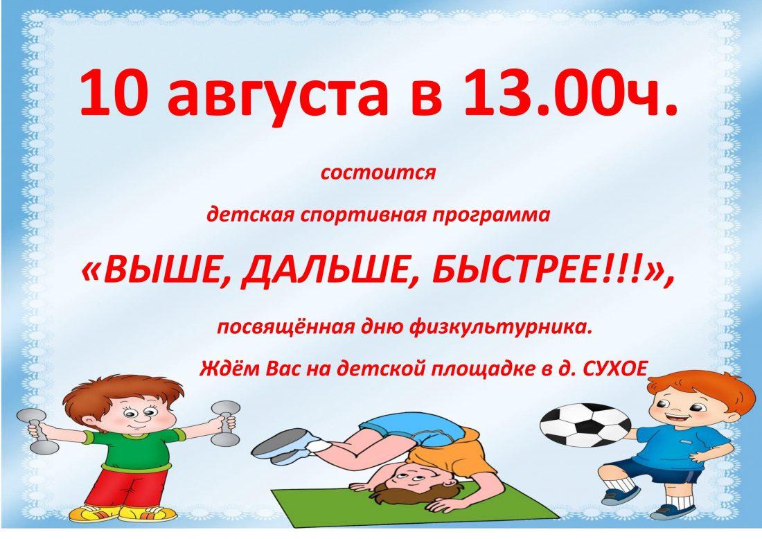 афиша день физкультурника_01