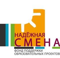 blagotvoritelnyij-fond-nadezhnaya-smena