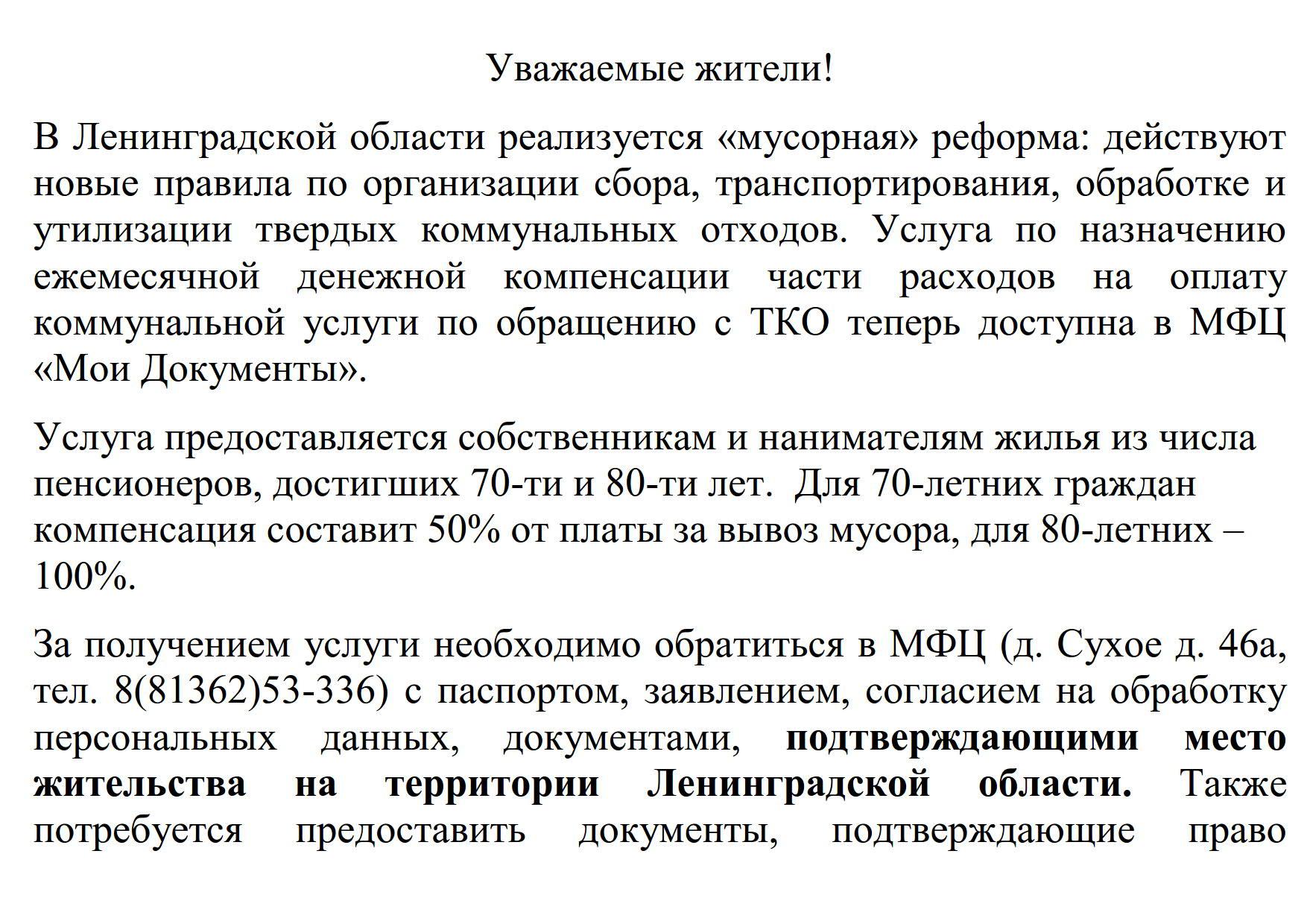 льготы на услугу по вывозу ТКО_1