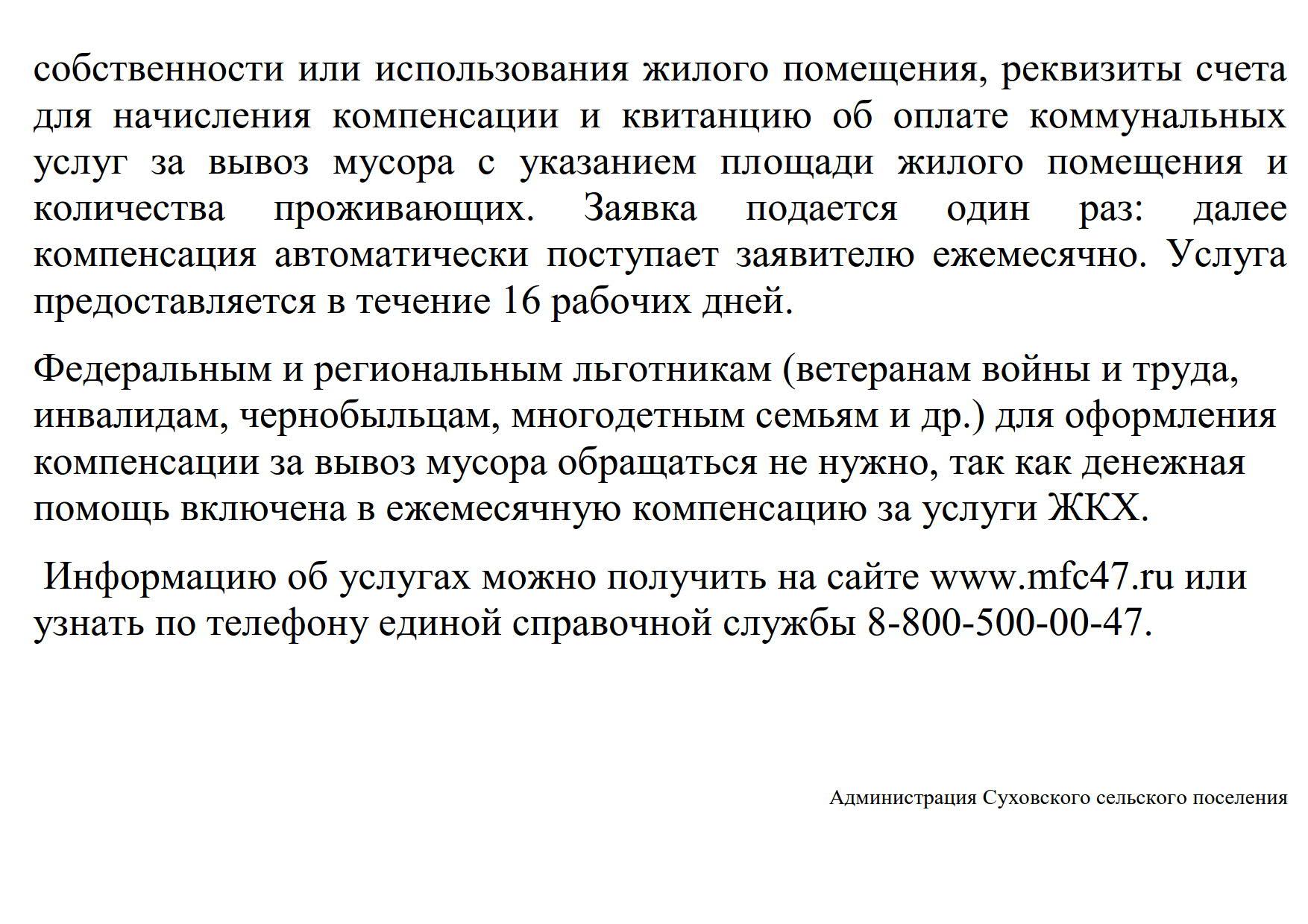 льготы на услугу по вывозу ТКО_2