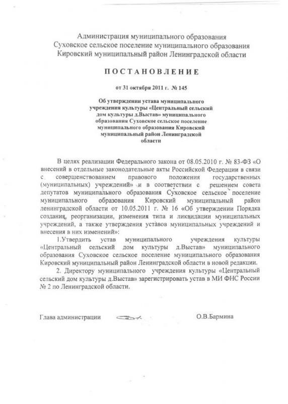 о внес. изм. в устав МУК ЦСДК д. Выстав_1_1