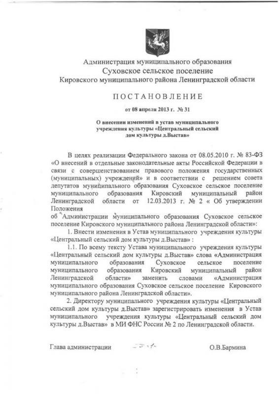 о внес. изм. в устав МУК ЦСДК д. Выстав_2_1