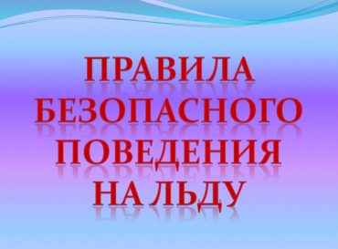 oblozhka_na_ldu__03122015120039