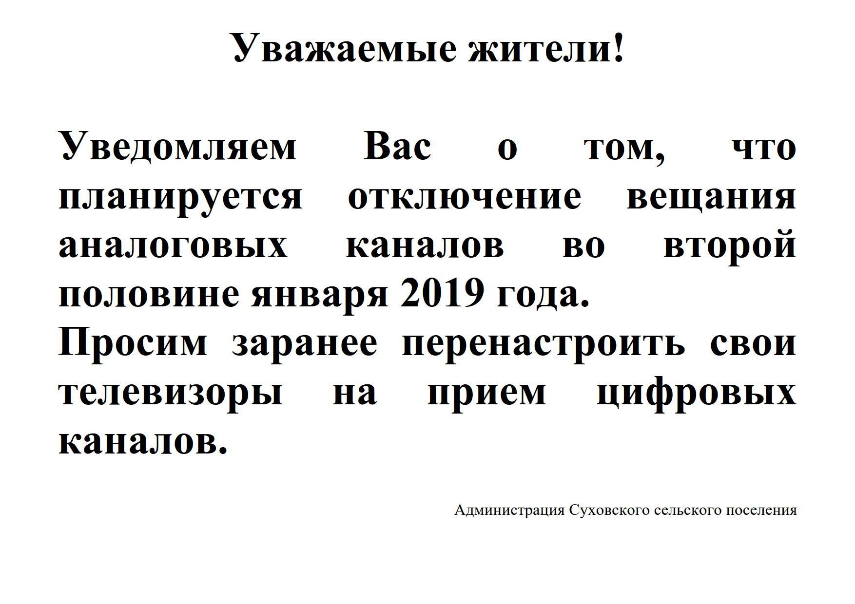 объявление цифровое телевид._1